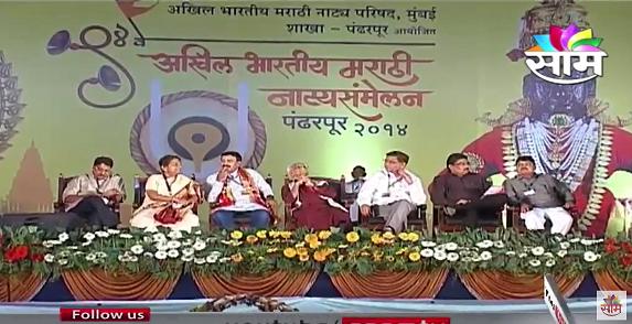 The 94th Akhil Bharatiya Marathi Natya Sammelan 2014 concluded at Pandharpur on Sunday.