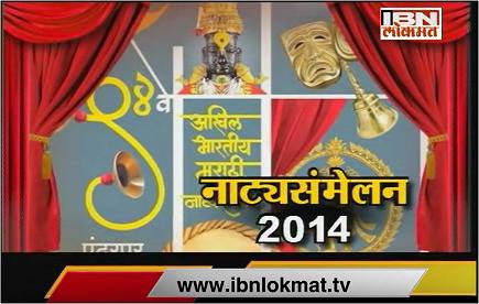 94th akhil bharatiya natya sammelan inaugurated