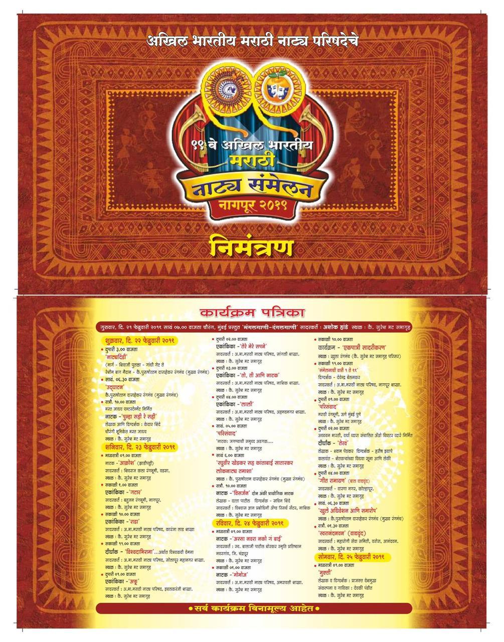 99 Natya Samelan Invitation 01