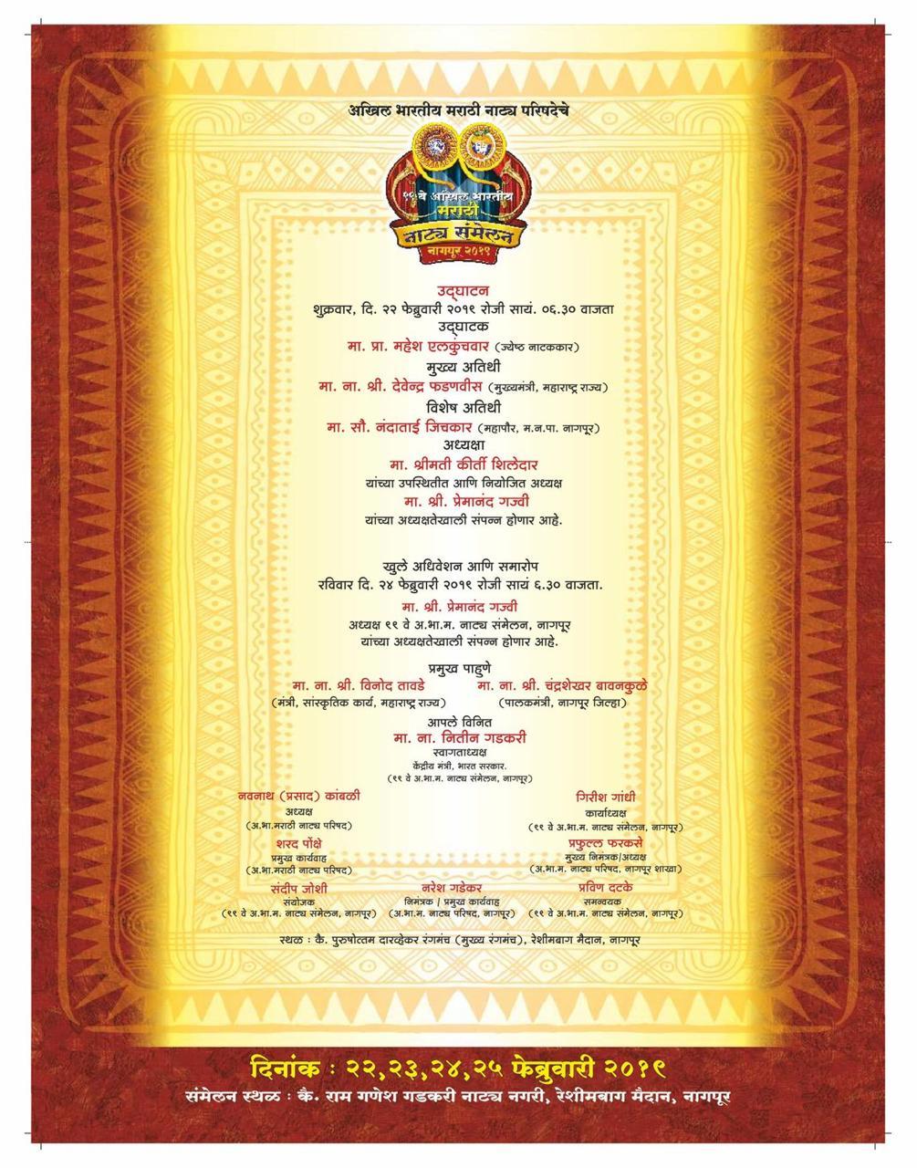 99 Natya Samelan Invitation 02