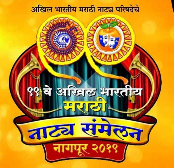 99 Natya Samelan Logo