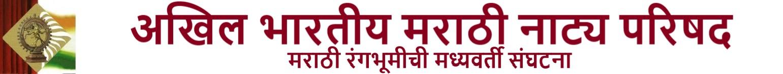 अखिल भारतीय मराठी नाट्य परिषद